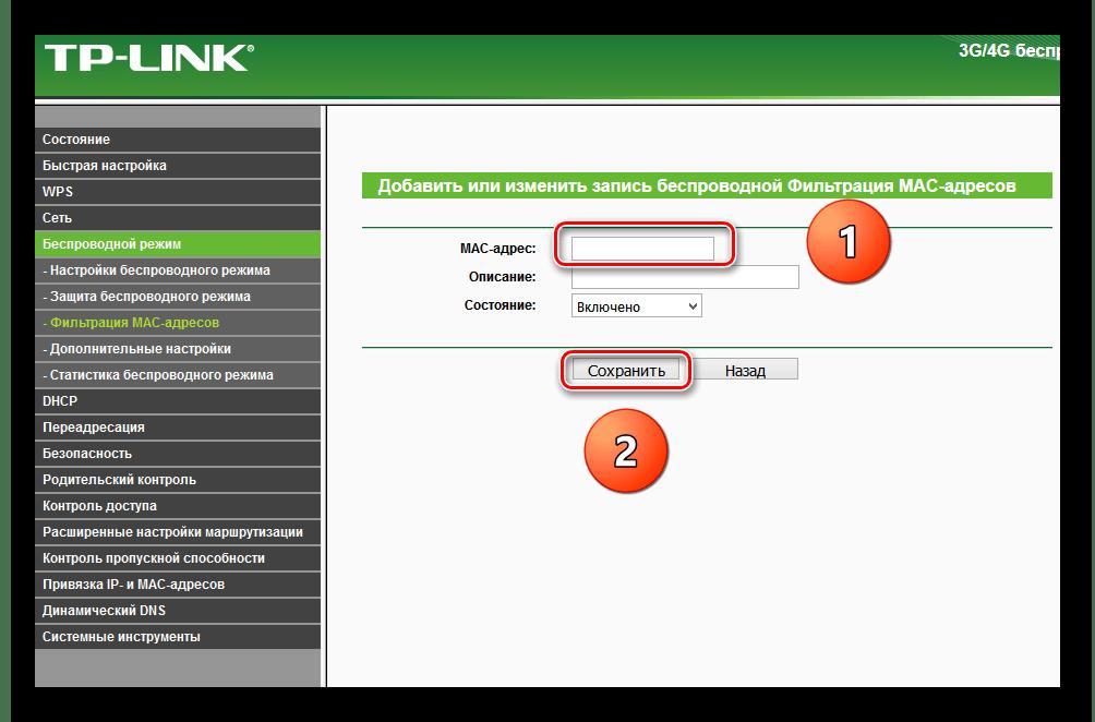 Добавление записи беспроводной фильтрации на роутере ТП-Линк