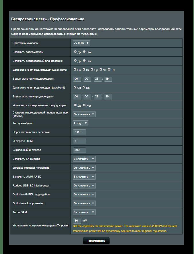 Дополнительные параметры беспроводной сети роутера Асус на вкладке Профессионально