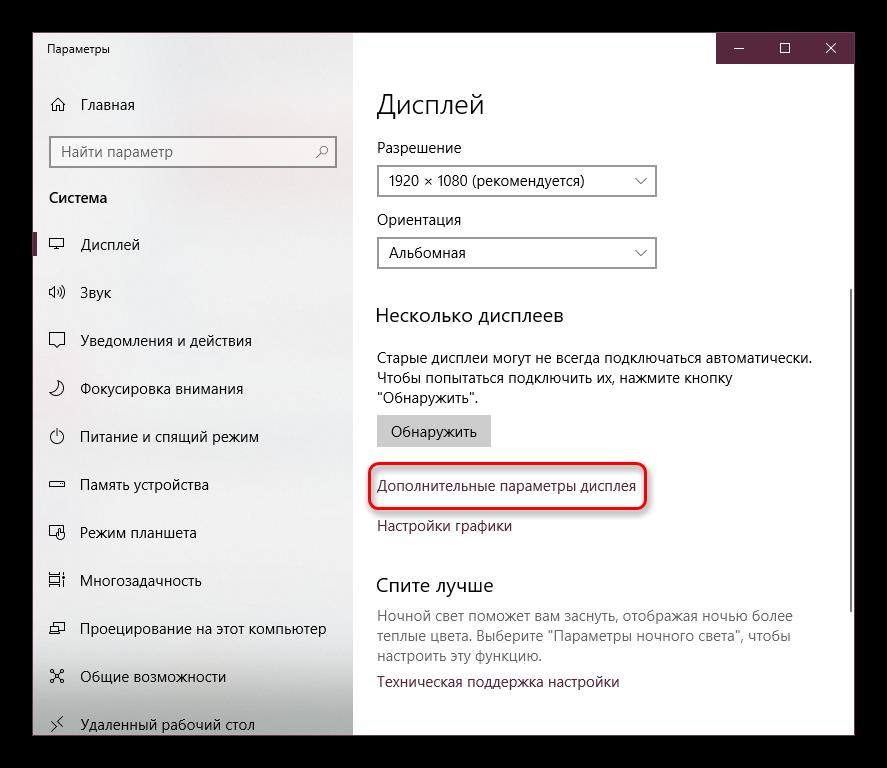 Дополнительные параметры экрана в Параметрах Windows