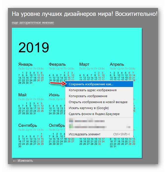 Экспорт готового календаря с онлайн-сервиса Calendarum