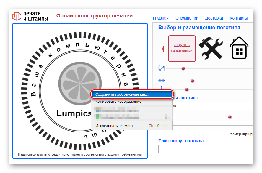 Экспорт готового макета печати с онлайн-ресурса Печати и Штампы