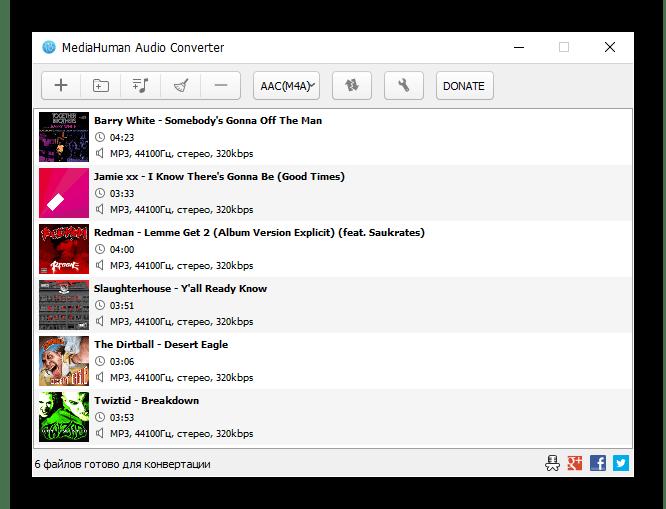 Файлы для конвертирования в программе MediaHuman Audio Converter