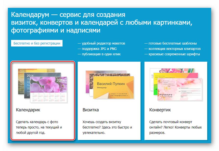 Главная страница веб-сервиса для создания календарей Calendarum
