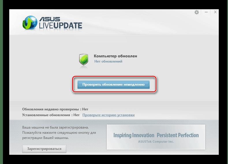 Главное окно ASUS Live Update Utility для ноутбука ASUS X54H