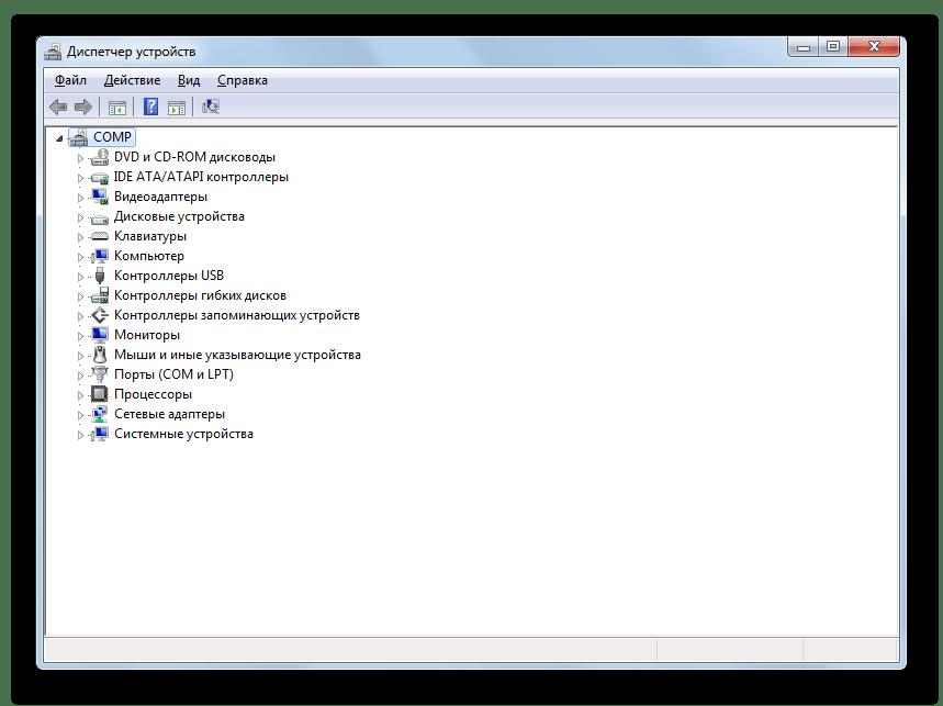 Группа Звуковые, видео и игровые устройства отсутствует в Диспетчере устройств в Windows 7