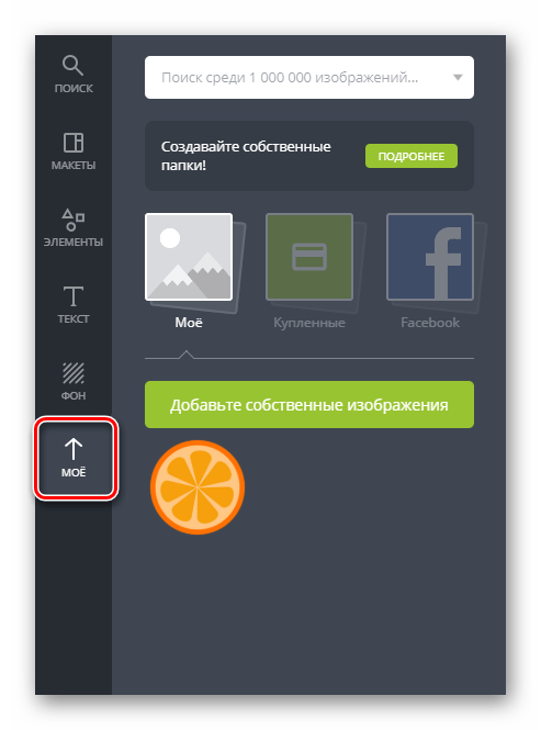 Импорт изображений в веб-редактор графики Canva