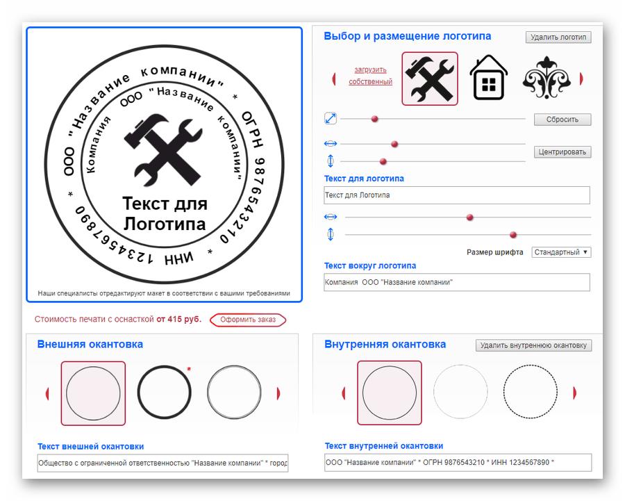 Интерфейс онлайн-сервиса Печати и Штампы