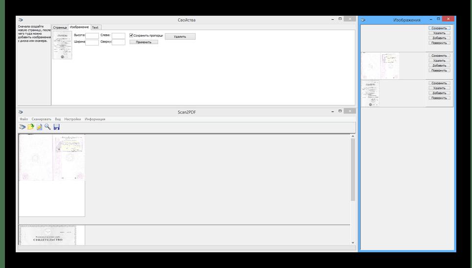 Использование Профессионального режима в Scan2PDF