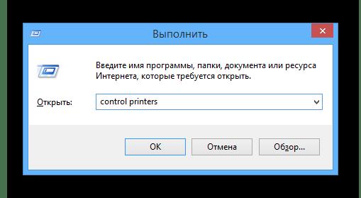 Использование команды Control Printers в окне Выполнить