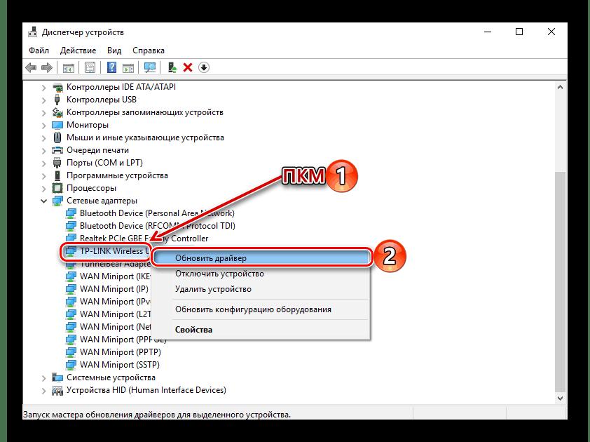 Использование системного Диспетчера устройств для поиска и установки драйвера для адаптера TP Link TL-WN727N