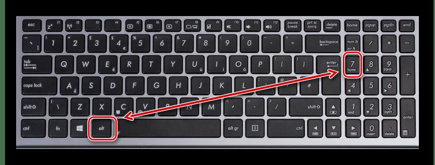 Использование сочетания клавиш Alt+Home