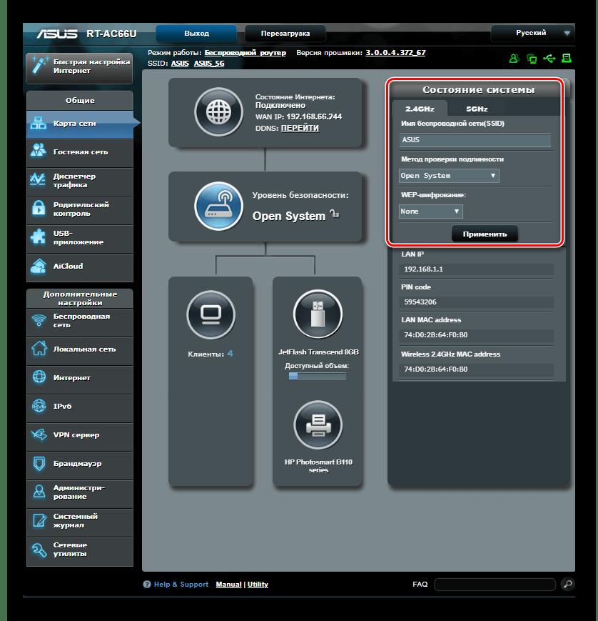 Изменение параметров беспроводной сети роутера АСУС на стартовой странице веб-интерфейса
