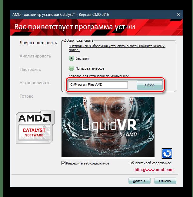 Изменение пути установки Catalyst для AMD Radeon HD 5700 Series
