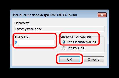 Изменение значения системного кэша для исправления ошибки драйвера контроллера винчестера