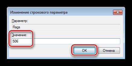 Изменение значения строкового параметра в системном реестре Windows 7