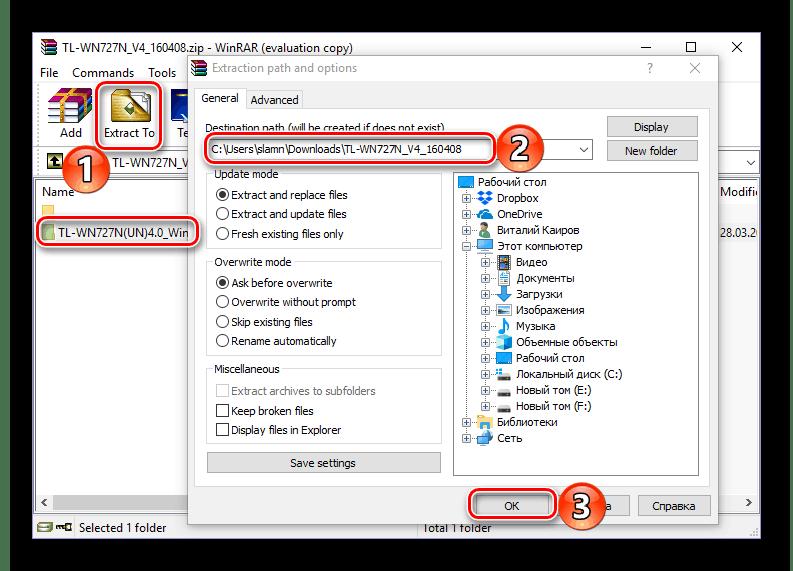 Извлечь из архива драйвер для беспроводного адаптера TP Link TL-WN727N