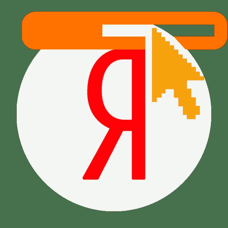 Как удалить подсказки в поисковике Яндекс