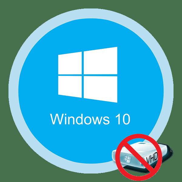 Как удалить виртуальный диск в Windows 10