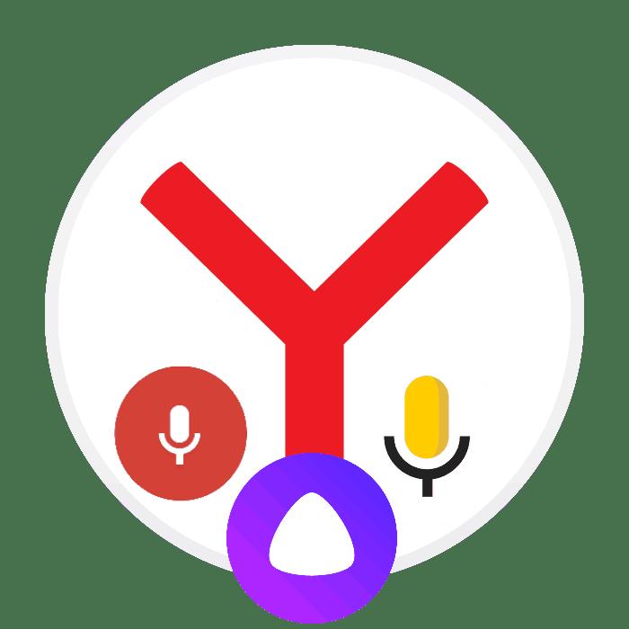 Как включить голосовой поиск в Яндекс.Браузере