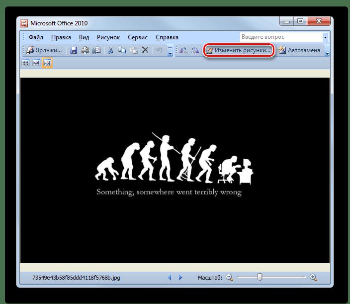 Кнопка Изменить рисунки в программе Диспетчер рисунков от Microsoft Office