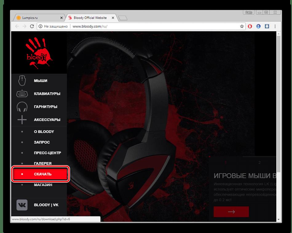 Кнопка загрузки на официальном сайте для A4Tech Bloody V8