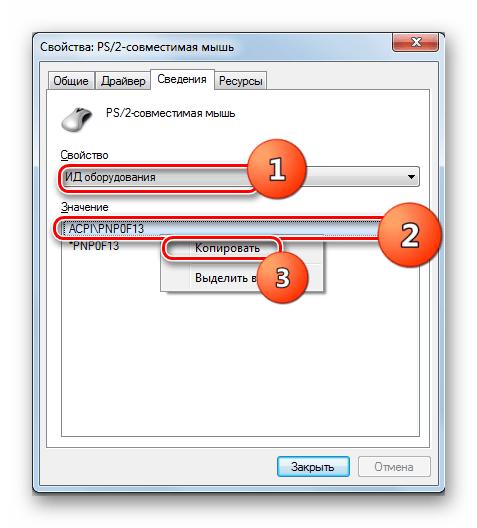 Копирование данных об ИД оборудования в окне свойств устройства в Диспетчере устройств в Windows 7