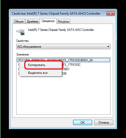 Копировать ИД оборудования для обновления драйверов контроллера жесткого диска
