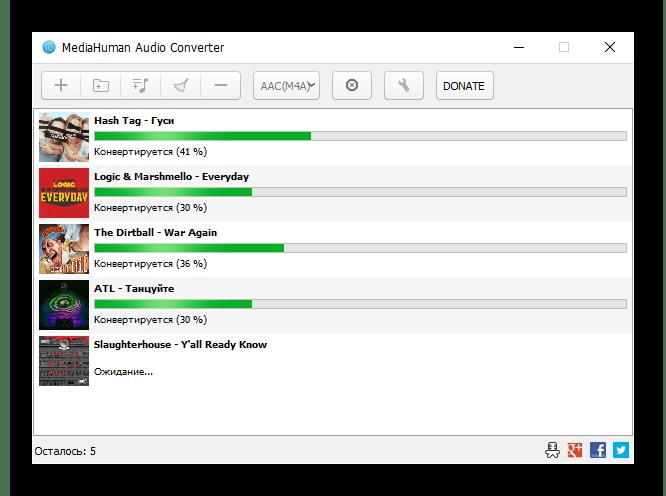 Многопоточная конвертирование аудио в программе MediaHuman Audio Converter