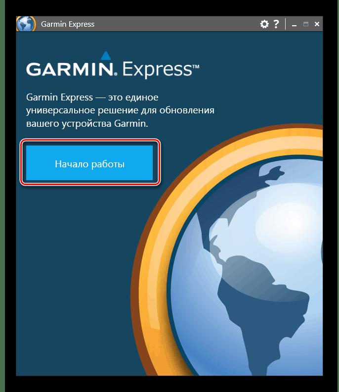 Начало работы в программе Garmin Express