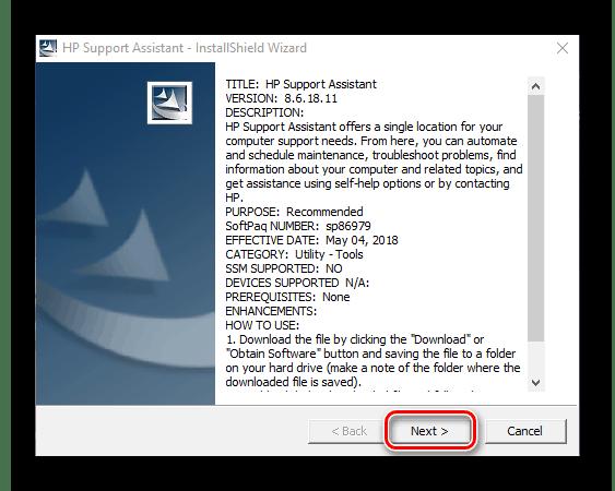 Начало установки HP Support Assistant для ноутбука HP G62