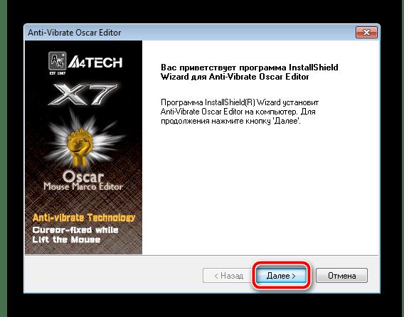 Начало установки драйвера для A4Tech X7