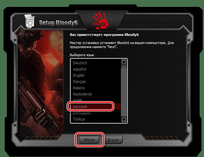 Начало установки программы для A4Tech Bloody V7