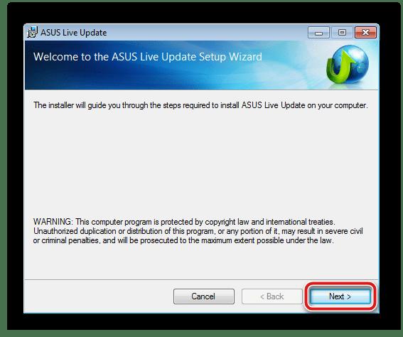 Начало установки утилиты для Asus N53S
