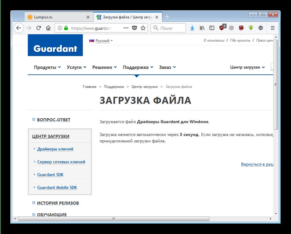 Начало загрузки актуальной версии драйверов на сайте Guardant для исправления ошибки