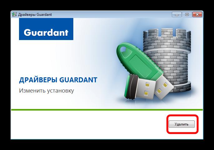 Начать удаление элементов Guardant для исправления ошибки драйверов