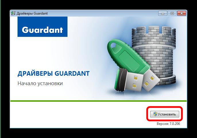 Начать установку актуальной версии драйверов Guardant для исправления ошибки