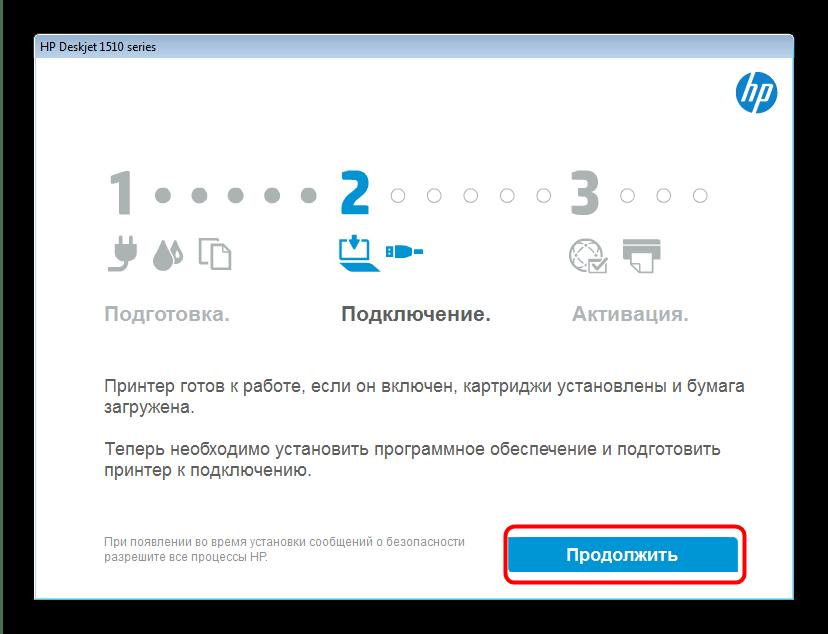 Начать установку драйверов к hp psc 1513 all in one