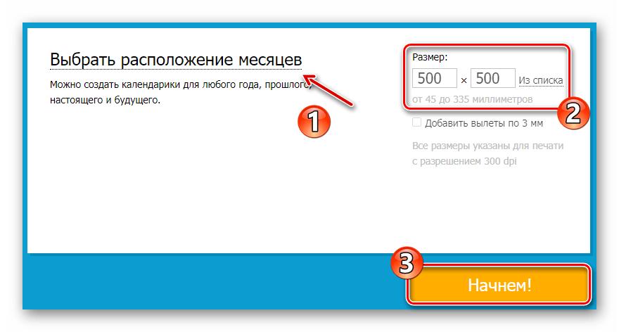 Настройка параметров будущего календаря в веб-сервисе Canva