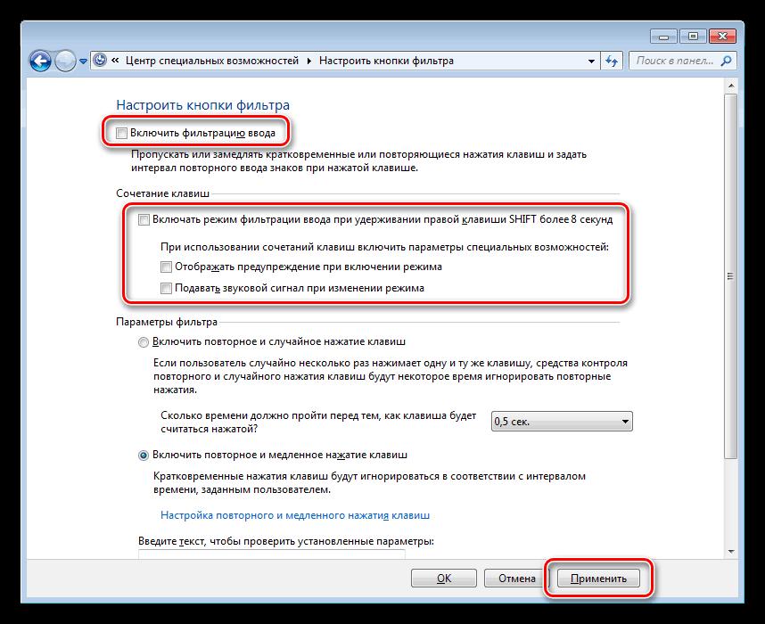 Настройка параметров фильтрации ввода в Windows 7