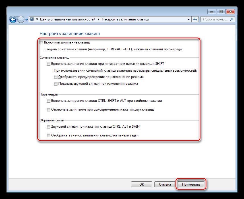 Настройка параметров залипания клавиш в Windows 7
