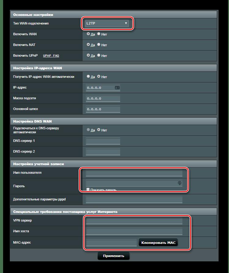Настройка подключений L2TP и РРТР в роутере Асус