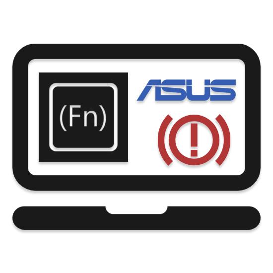 Не работает клавиша FN на ноутбуке ASUS