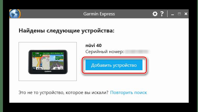 Обнаруженный навигатор в программе Garmin Express