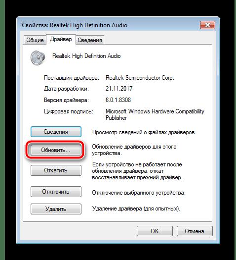 Обновить драйвера в ОС Windows 7