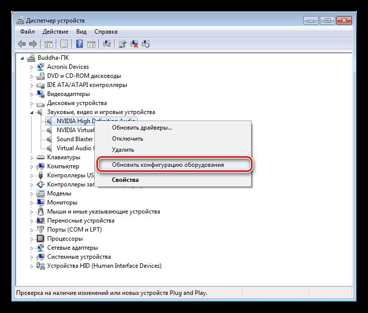 Обновление конфигурации оборудования Диспетчера устройств в Windows 7