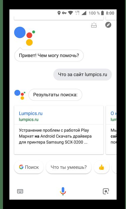 Общение с приложением Google Ассистент