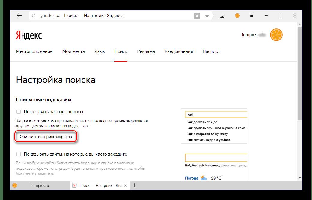 Очистить историю поисковых запросов в системе Яндекс