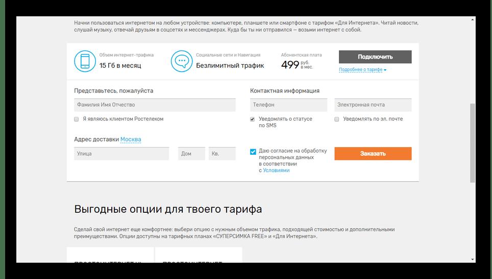 Оформление заказа сим-карты на сайте Ростелеком