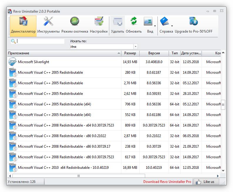 Окно программы для удаления программ Revo Uninstaller