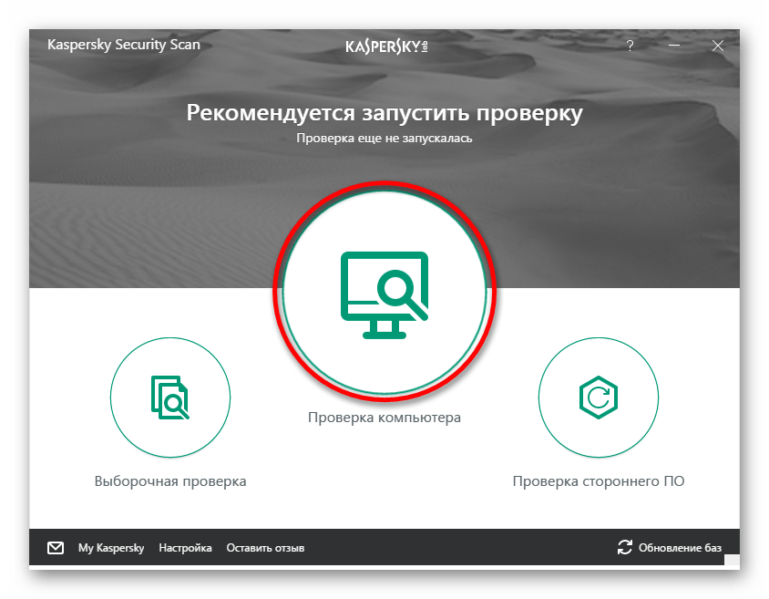 Онлайн-проверка компьютера на наличие вирусов
